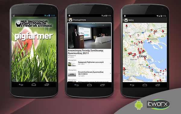 Pigfarmer Android Application